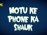 Motu Ke Phone Ka Shauk