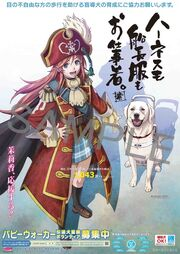 Guide Dog Poster Sample