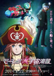 Mouretsu Pirates Movie - Poster