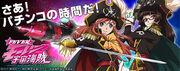 Fever Mouretsu Pirates - Promo