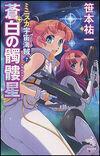 MP-vol7-cover