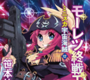 Miniskirt Pirates Volume 12