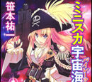 Miniskirt Pirates Volume 1
