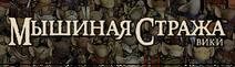 Лого вики