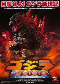 Godzilla2000Poster