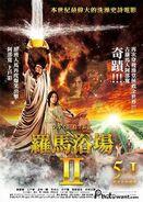 羅馬浴場2海報1(中文繁體)