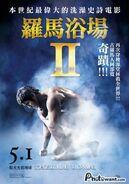 羅馬浴場2海報2(中文繁體)