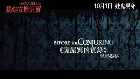 招魂衍生作《安娜贝尔》香港预告 10.1鬼娃附身