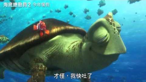 海底總動員2:多莉去哪兒?