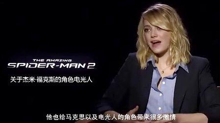 《超凡蜘蛛侠2》专访蜘蛛女友艾玛斯通 电光人是恶棍 新女友会上位