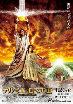 羅馬浴場2海報1(日文)