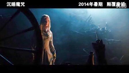 《沉睡魔咒》中文版先行预告-0