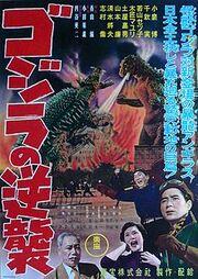 220px-Gojira no gyakushu poster