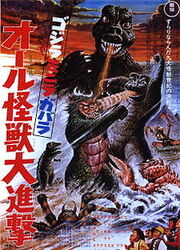 220px-Godzilla's Revenge 1969