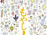 Moyashimon: Tales of Agriculture (Anime)