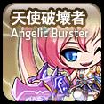 天使破壞者