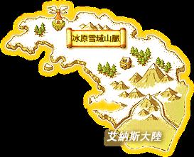 WorldMapLink (楓之谷世界)-(冰原雪域山脈)