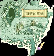 WorldMapLink (奧術之河)-(消逝的旅途)