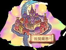 WorldMapLink (奧術之河)-(拉契爾恩)