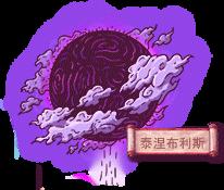 WorldMapLink (奧術之河)-(泰涅布利斯)