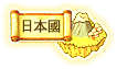 WorldMapLink (楓之谷世界)-(日本區)