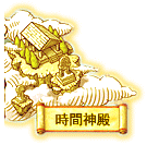 WorldMapLink (楓之谷世界)-(時間神殿)