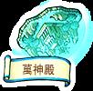WorldMapLink (格蘭蒂斯)-(萬神殿)