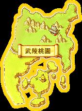 WorldMapLink (楓之谷世界)-(武陵桃園)