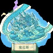 WorldMapLink (奧術之河)-(魔菈斯)