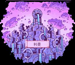 WorldMapLink (泰涅布利斯)-(利曼)