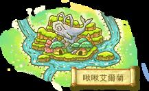 WorldMapLink (奧術之河)-(啾啾艾爾蘭)