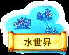 WorldMapLink (楓之谷世界)-(水世界)
