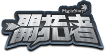 開拓者 (logo)