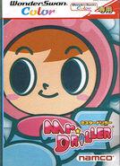 Mr. Driller Wonderswan Color Version