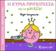 Little Miss Princess and the Pea Greek cover