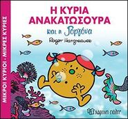 Little Miss Trouble and the Mermaid Greek Cover