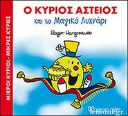 Mr. Funny and the Magic Lamp Greek cover