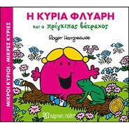Little Miss Chatterbox and the Frog Prince Greek Cover
