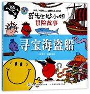 Mr. Men Adventure with Pirates Chinese cover