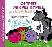 The Three Little Misses and the Big Bad Wolf Greek Cover