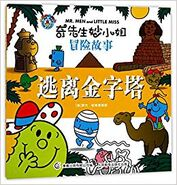Mr. Men Adventure in Egypt Chinese Cover