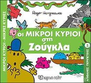 Mr. Men Adventure in the Jungle Greek Cover