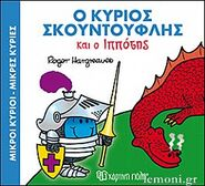 Mr. Bump and the Knight Greek Cover
