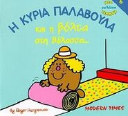 Little Miss Dotty Has a Dotty Day Out Greek Cover