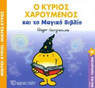 Mr. Happy and the Wizard Greek cover