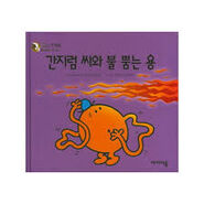 Mr. Tickle and the Dragon Korean cover