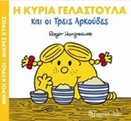 Little Miss Sunshine and the Three Bears Greek Cover