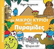 Mr. Men Adventure in Egypt Greek cover