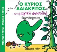 Mr. Nosey and the Beanstalk Greek Cover