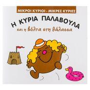 Little Miss Dotty Has a Dotty Day Out (Greek Rerelease)